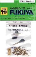 フクヤ1/350 真鍮挽き物パーツ (艦船用)長門型用 14cm副砲身 & 12.7cm高角砲身セット (18本・8本)