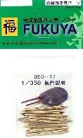 フクヤ1/350 真鍮挽き物パーツ (艦船用)長門型用 40cm主砲身 (8本入)
