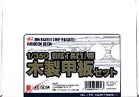 新撰組マイスタークロニクル パーツ戦艦 長門用 木製甲板セット (1/350スケール)