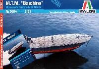 イタリア海軍 突撃ボート バルキーノ (資料写真集付)