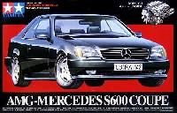 タミヤスケール限定品AMG メルセデス S600クーペ