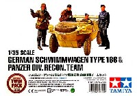 タミヤスケール限定品シュビムワーゲン 166型 & ドイツ戦車部隊 前線偵察チーム セット