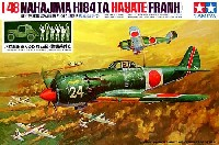 タミヤ1/48 飛行機 スケール限定品日本陸軍四式戦闘機 キ-84-1型甲 疾風 (小型乗用車くろがね四起・整備兵付)