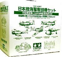 タミヤ1/48 飛行機 スケール限定品日本陸海軍戦闘機セット (小型乗用車くろがね四起・整備兵付)