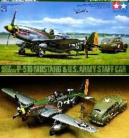 タミヤ1/48 飛行機 スケール限定品P-51D マスタング & アメリカ陸軍 スタッフカーセット