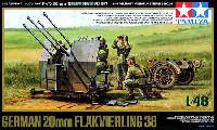 タミヤ1/48 ミリタリーミニチュアシリーズドイツ 20mm 4連装高射機関砲 38型