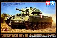 タミヤ1/48 ミリタリーミニチュアシリーズイギリス 巡航戦車 クルセーダー Mk.3