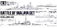 タミヤ1/700 ウォーターラインシリーズマレー沖海戦セット