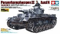 タミヤ1/35 ミリタリーミニチュアシリーズドイツ 3号戦車 N型