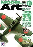 モデルアート月刊 モデルアートモデルアート 2008年11月号