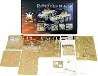 ライオンロア1/35 Full Set of SuperDetail-Up Conversion SeriesSd.Kfz.234/1 用 エッチングパーツセット