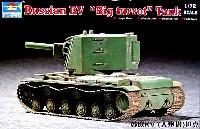 トランペッター1/72 AFVシリーズソビエト軍 KV-2 先行量産型