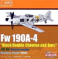 ドラゴン1/72 ウォーバーズシリーズ (レシプロ)フォッケウルフ Fw190A-4 ブラック ダブルシェブロン アンド バーズ JG54 コマンダー 東部戦線 1942