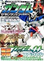 ガンダム ザ・セレクション 機動戦士ガンダム00 スペシャル