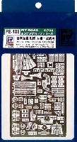 ピットロード1/700 エッチングパーツシリーズ日本海軍戦艦 大和・武蔵用