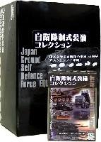 自衛隊制式装備コレクション Vol.1 (1BOX)