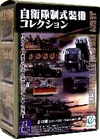 自衛隊制式装備コレクション Vol.1