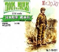 日本陸軍 戦車兵