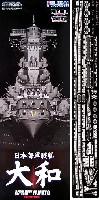 日本海軍戦艦 大和 終焉時 フルハルモデル エッチングパーツ付