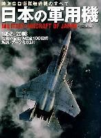 イカロス出版イカロスムック日本の軍用機 -陸海空自衛隊装備機のすべて-
