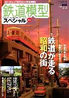 モデルアート臨時増刊鉄道模型スペシャル No.1