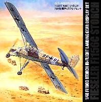 タミヤディテールアップパーツシリーズ (飛行機モデル用)Fi156C シュトルヒ 飛行状態ディスプレイセット