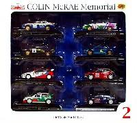 コリン・マクレー メモリアル2 (8台セット)