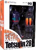 オーガニックリボルテック(REVOLTECH)鉄人28号