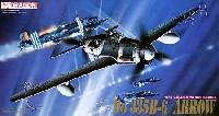 ドラゴン1/72 Golden Wings Seriesドルニエ Do335B-6 アロー