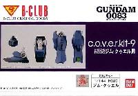 Bクラブc・o・v・e・r-kitシリーズHGUC ジムクゥエル用