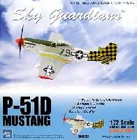 ウイッティ・ウイングス1/72 スカイ ガーディアン シリーズ (レシプロ機)P-51D ムスタング SQUEEZIE