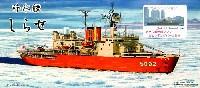 シールズモデル1/700 プラスチックモデルシリーズ砕氷船 しらせ ラストミッションHGバージョン (エッチング、メタルパーツ付属)
