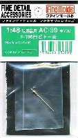 ファインモールド1/48 ファインデティール アクセサリーシリーズ(航空機用)F-105用 ピトー管
