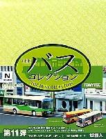 トミーテックザ・バスコレクションTHE バスコレクション 第11弾 (1BOX)