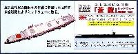ピットロード1/700 ハイモールドシリーズ日本海軍航空母艦 蒼龍 ミッドウェー海戦時 1942年