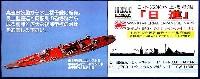ピットロード1/700 ハイモールドシリーズ日本海軍水上機母艦 日進