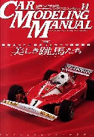 ホビージャパンカーモデリングマニュアルカーモデリング マニュアル Vol.14