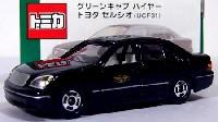 グリーンキャブ ハイヤー トヨタ セルシオ (UCF31)