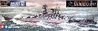 日本海軍戦艦 大和 (デティールアップ用エッッチング + 乗員人形288体付)