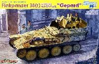 ドイツ軍 Sd.Kfz.140 38(t)対空戦車 ゲパルト