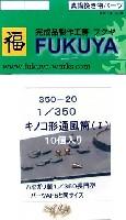 フクヤ1/350 真鍮挽き物パーツ (艦船用)キノコ形通風筒 (1) (10個入)
