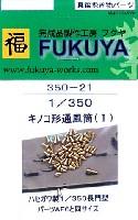 フクヤ1/350 真鍮挽き物パーツ (艦船用)キノコ形通風筒 (1) (60個入)