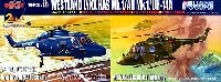 フジミ1/144 AIR CRAFTウエストランド リンクス HAS Mk.1 /AH Mk.1 /UH-14A (2機セット)