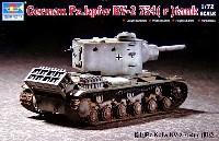 トランペッター1/72 AFVシリーズドイツ軍 KV-2 重戦車改