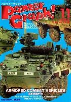 モデルアート臨時増刊パンツァーグラフ! 11 (ARMORED COMBAT VEHICLES 装甲戦闘車両)