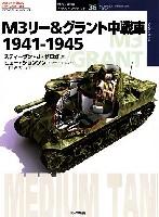 M3リー & グラント中戦車 1941-1945