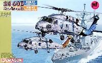 ドラゴン1/144 ウォーバーズ (プラキット)SH-60B シーホーク HSM-41 & HSL-43