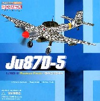 ドラゴン1/72 ウォーバーズシリーズ (レシプロ)ユンカース Ju87D-5 1./SQ-2 インメルマン ロシア戦線 1943-44冬