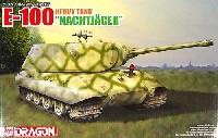 ドイツ超重戦車 E-100 ナハトイェーガー