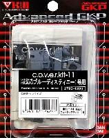 Bクラブc・o・v・e・r-kitシリーズHGUC ブルーディスティニー1号機用